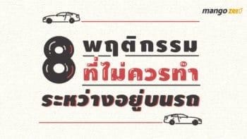 8 พฤติกรรมที่ไม่ควรทำระหว่างอยู่บนรถ