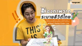 ส่องภาพวาดระบายสีวิถีไทย ให้ดูเคลื่อนไหวได้จริงผ่านแอป Pentel Color Live