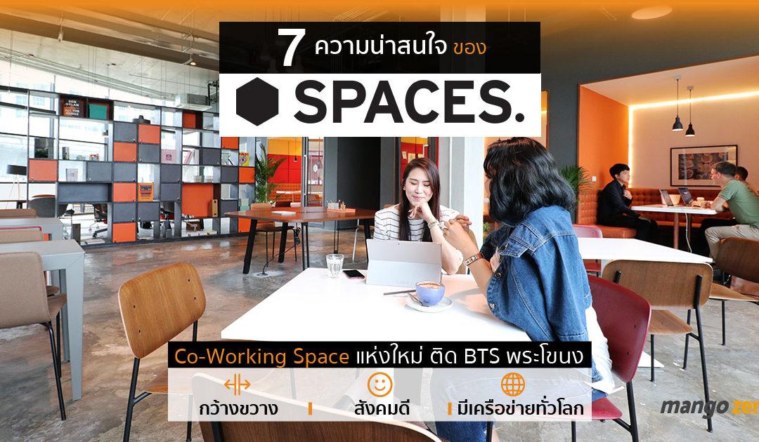 7 ความน่าสนใจของ 'SPACES' Co-Working Space แห่งใหม่ ติด BTS พระโขนง l กว้างขวาง l สังคมดี l มีเครือข่ายทั่วโลก