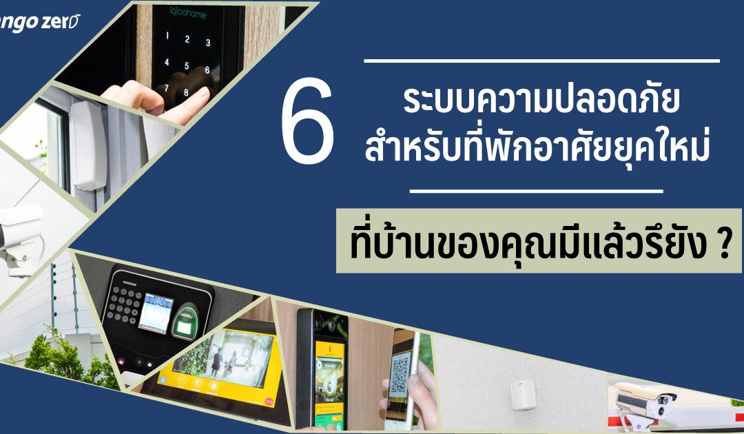 6 ระบบความปลอดภัยสำหรับที่พักอาศัยยุคใหม่ ที่บ้านของคุณมีแล้วรึยัง ?