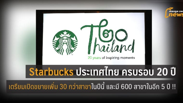 Starbucks ประเทศไทย ครบรอบ 20 ปี เตรียมเปิดขยายเพิ่ม 30 กว่าสาขาในปีนี้ และมี 600 สาขาในอีก 5 ปี !!