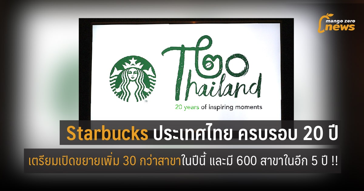 starbucks-20th-anniver-thailand-02-04