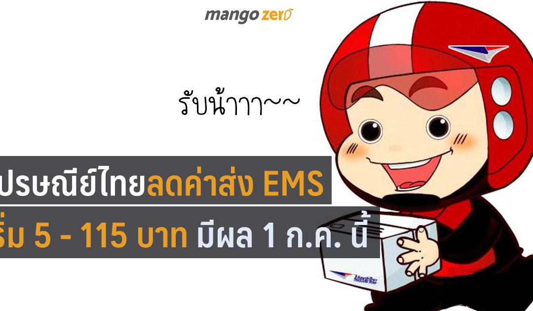 รับน้าา!! ไปรษณีย์ไทย ลดราคาค่าส่ง EMS เริ่ม 5 – 115 บาท มีผล 1 ก.ค. นี้