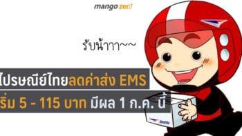 รับน้าา!! ไปรษณีย์ไทย ลดราคาค่าส่ง EMS เริ่ม 5 - 115 บาท มีผล 1 ก.ค. นี้