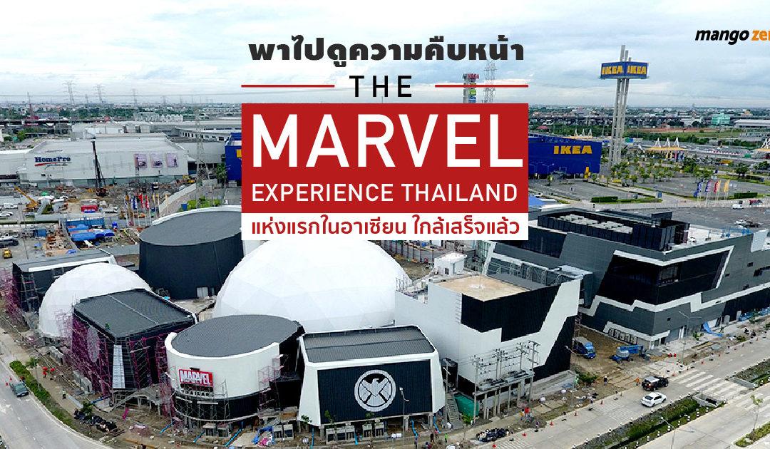 พาไปดูความคืบหน้าของ The Marvel Experience Thailand แห่งแรกในอาเซียน ใกล้เสร็จแล้ว