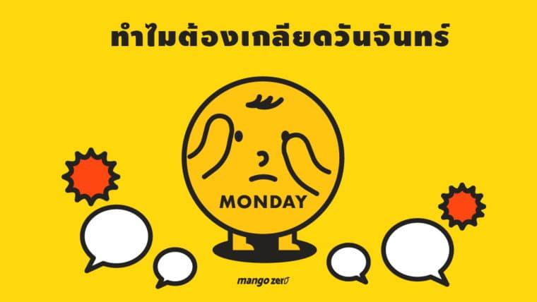 ทำไมต้องเกลียดวันจันทร์ บางทีวันจันทร์ก็ไม่ได้ผิดนะ