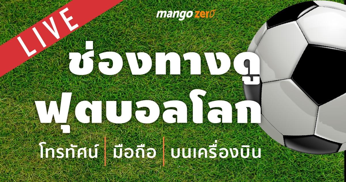 worldcup-2018-live-schdule-thailand-06-06
