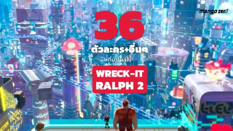 ขนกันมาทั้งค่าย : 36 ตัวละคร+อื่นๆ ที่มาโผล่ใน WRECK-IT RALPH 2: Breaks the Internet
