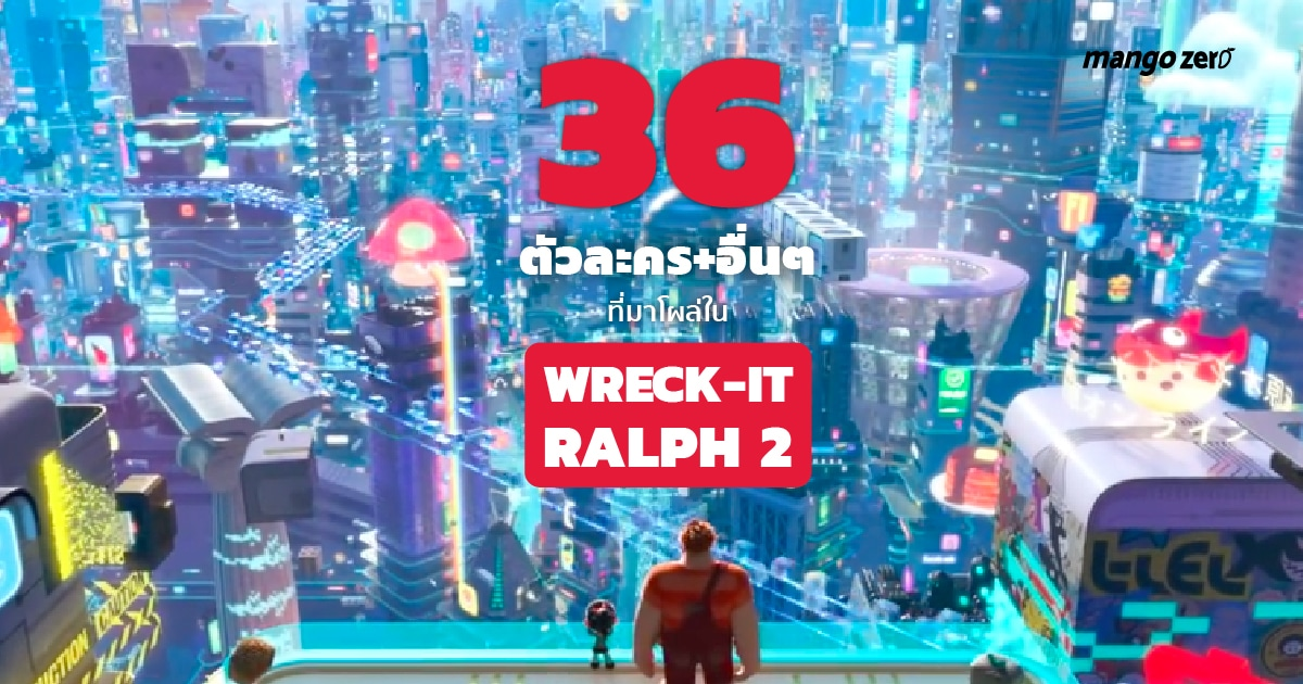 wreck-it-ralph-2-cameo-and-things-17