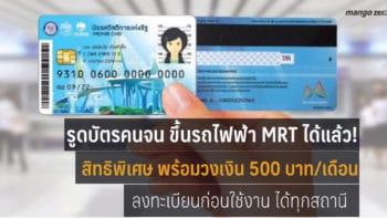 รูดบัตรคนจน ขึ้นรถไฟฟ้า MRT ได้แล้ว! พร้อมวงเงิน 500 บาท/เดือน ลงทะเบียนก่อนใช้งาน