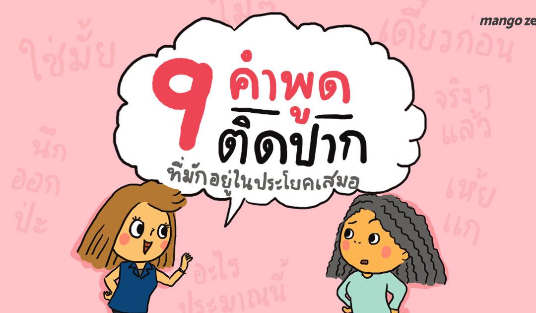 9 คำพูดติดปาก ที่มักจะอยู่ในประโยคเสมอ ใครติดคำไหนบ้าง?