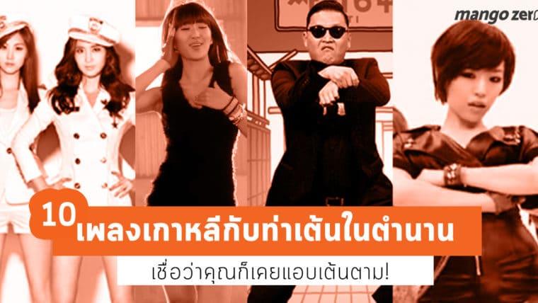 10 เพลงเกาหลีกับท่าเต้นในตำนาน เชื่อว่าคุณก็เคยแอบเต้นตาม (รู้นะ!)