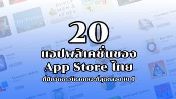 20 แอปพลิเคชั่นของ App Store ไทย ที่มียอดดาวโหลดเยอะที่สุดตลอด 10 ปี