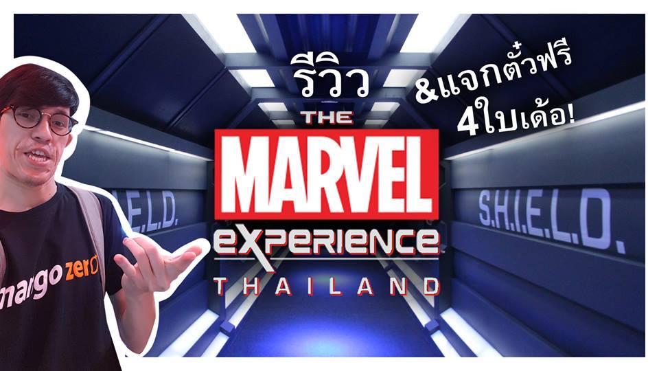 รีวิวจริงจัง The Marvel Experience Thailand