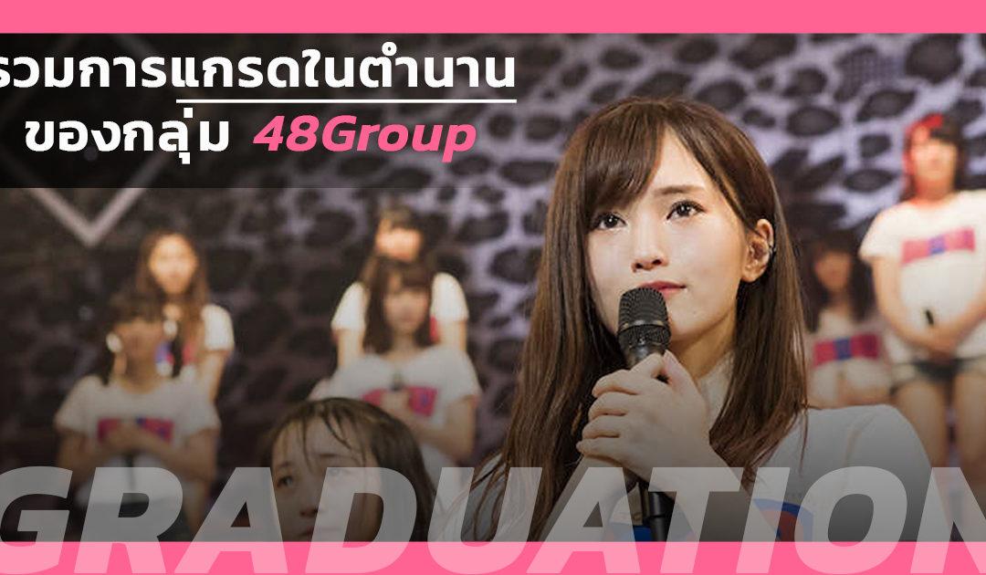 รวมการแกรดในตำนาน ของกลุ่ม 48Group !!