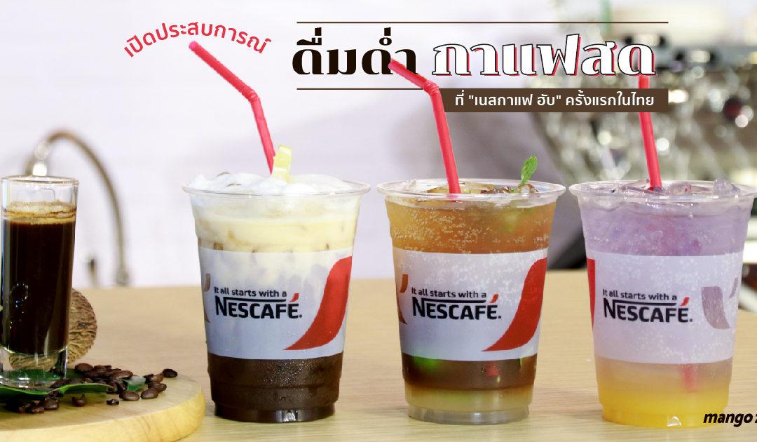"""เปิดประสบการณ์ดื่มด่ำกาแฟสด ที่ """"เนสกาแฟ ฮับ"""" ครั้งแรกในไทย"""