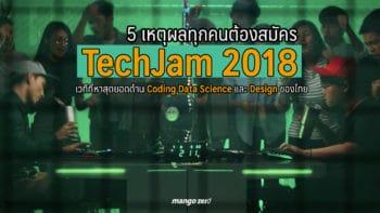 5 เหตุผลที่ทุกคนต้องสมัคร 'TechJam 2018' เวทีที่หาสุดยอดด้าน Coding, Data Science และ Design  ของไทย