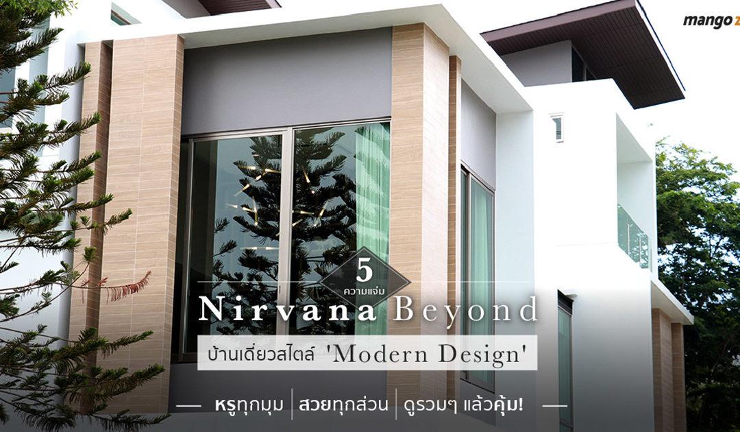 5 ความแจ่มของ 'Nirvana Beyond' บ้านเดี่ยวสไตล์ 'Modern Design' หรูทุกมุม สวยทุกส่วน ดูรวมๆ แล้วคุ้ม!