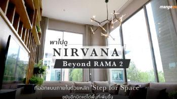 พาไปดู Nirvana Beyond RAMA 2 ที่ออกแบบภายในด้วยหลัก 'Step for Space' ขยับอีกนิดแต่ได้พื้นที่เพิ่มขึ้น
