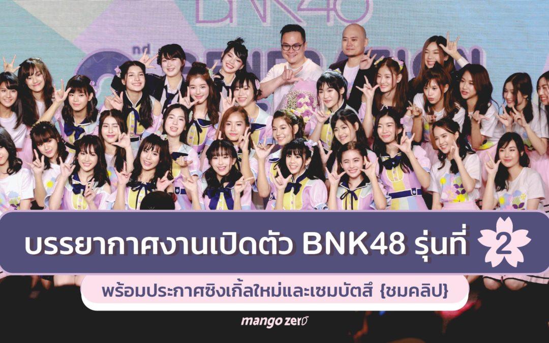 บรรยากาศงานเปิดตัว BNK48 รุ่นที่ 2 พร้อมประกาศซิงเกิ้ลใหม่และเซมบัตสึ {ชมคลิป}