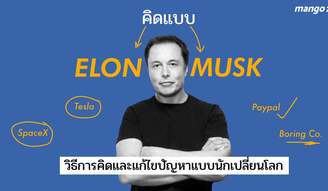 """คิดแบบ Elon Musk """"วิธีการคิดและแก้ไขปัญหาที่ยากแบบนักเปลี่ยนโลก"""""""