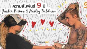 ความสัมพันธ์ 9 ปี JUSTIN BIEBER & HAILEY BALDWIN