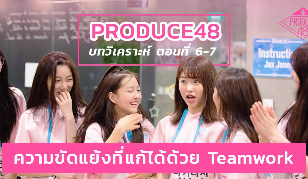 Produce48 EP.6-7 : ความขัดแย้งที่แก้ได้ด้วย Teamwork บทสรุปการประเมินโพสิชั่น