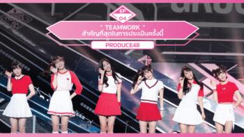 "PRODUCE48 EP.4 ""TEAMWORK"" สำคัญที่สุดในการประเมินครั้งนี้"