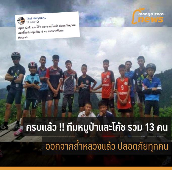 ครบแล้ว !! ทีมหมูป่าและโค้ช รวม 13 คน ออกจากถ้ำหลวงแล้ว ปลอดภัยทุกคน