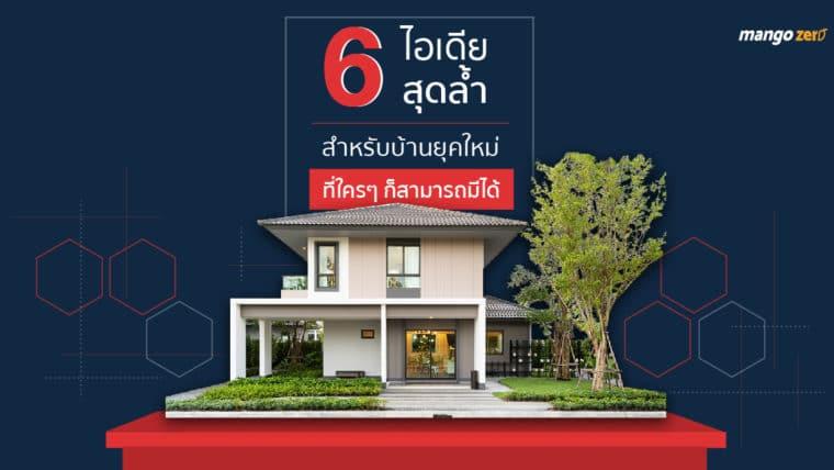 6 ไอเดียสุดล้ำสำหรับบ้านยุคใหม่ ที่ใครๆ ก็สามารถมีได้
