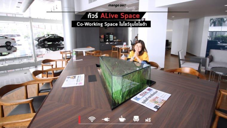 พาทัวร์ ALIVE SPACE Co-Working Space ในโชว์รูมโตโยต้า l  Wifi ฟรี  l ปลั๊กไฟมี l ของกินเพียบ l นั่งทำงานสบาย