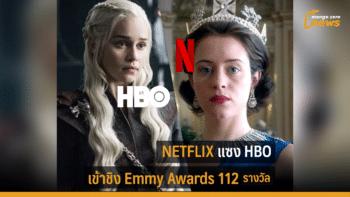 Netflix เข้าชิง Emmy 112 รางวัล ปาดหน้า HBO แชมป์ชิงมากสุด 17 ปี