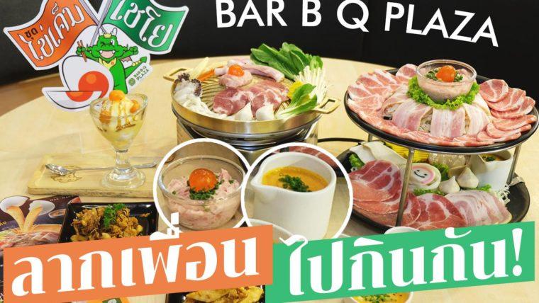 ชุดไข่เค็ม ไชโย Bar B Q Plaza รีวิว สั้นๆ ไม่พูดมาก...กินอยู่