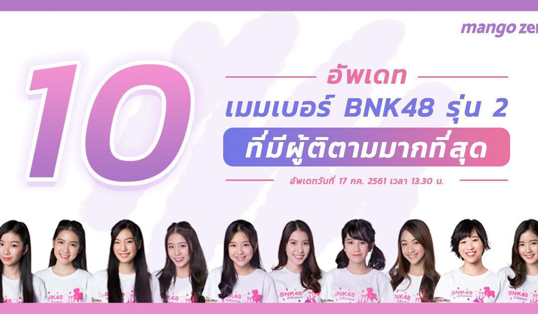 *อัพเดท* 10 เมมเบอร์ BNK48 รุ่น 2 ที่มีผู้ติดตามมากที่สุด !