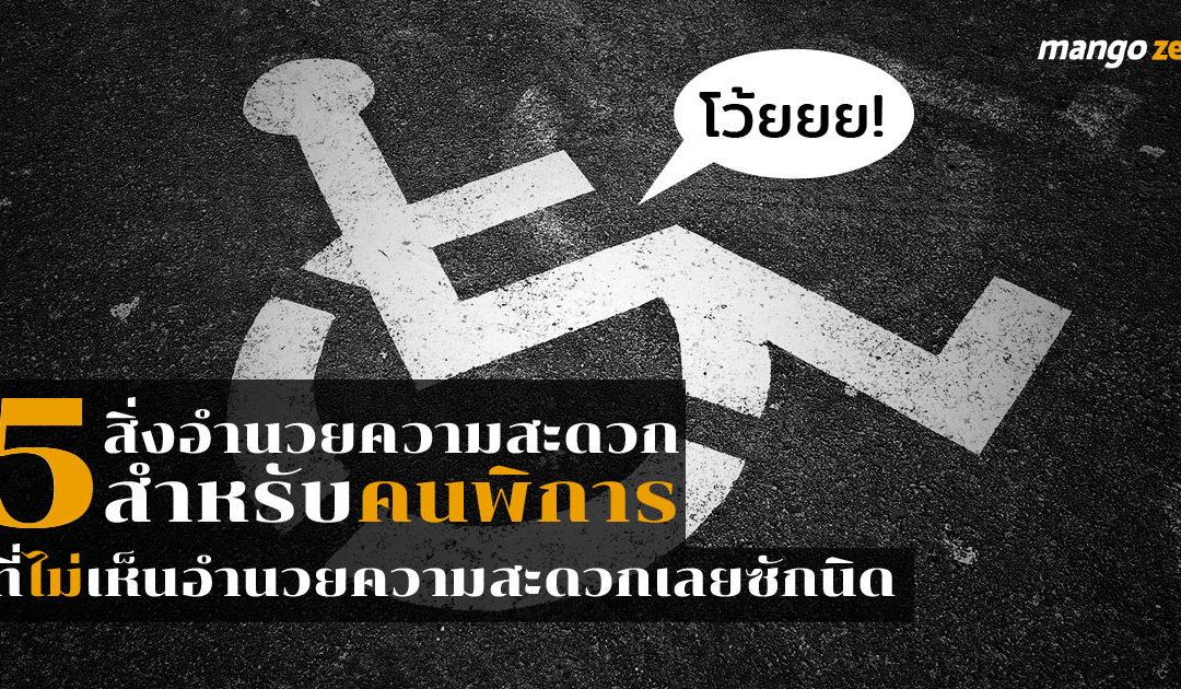 5 สิ่งอำนวยความสะดวกสำหรับคนพิการ ที่ไม่ได้อำนวยความสะดวกเลยซักนิด