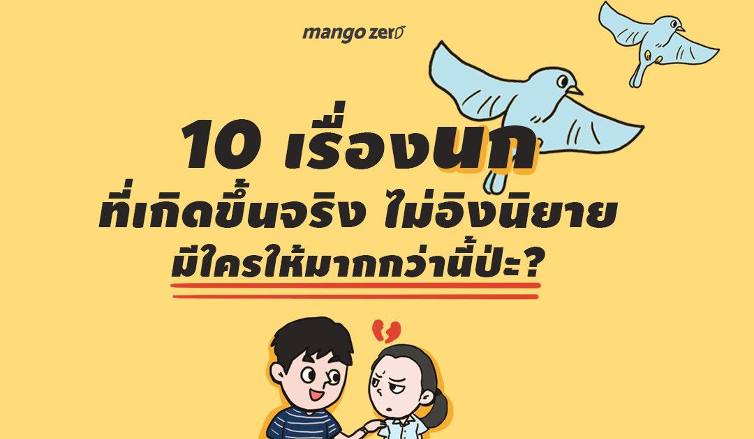 10 เรื่องนกที่เกิดขึ้นจริง ไม่อิงนิยาย มีใครให้มากกว่านี้ป่ะ?
