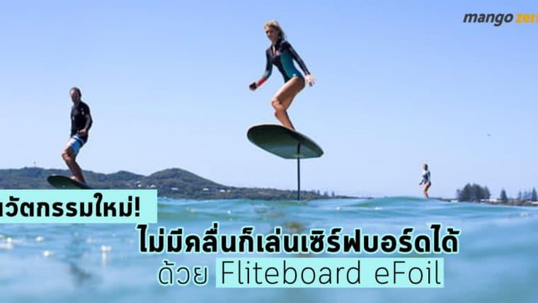 นวัตกรรมใหม่! ไม่มีคลื่นก็เล่นเซิร์ฟบอร์ดได้ด้วย Fliteboard eFoil