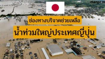 ช่องทางบริจาคช่วยเหลือน้ำท่วมใหญ่ประเทศญี่ปุ่นที่เราทำได้ง่ายๆ