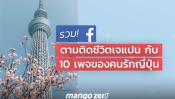 10 เพจ คนรักญี่ปุ่น ต้องกดติดตามไว้! เสพเรื่องราว JAPAN เหมือนเพื่อนมาเล่าให้ฟัง