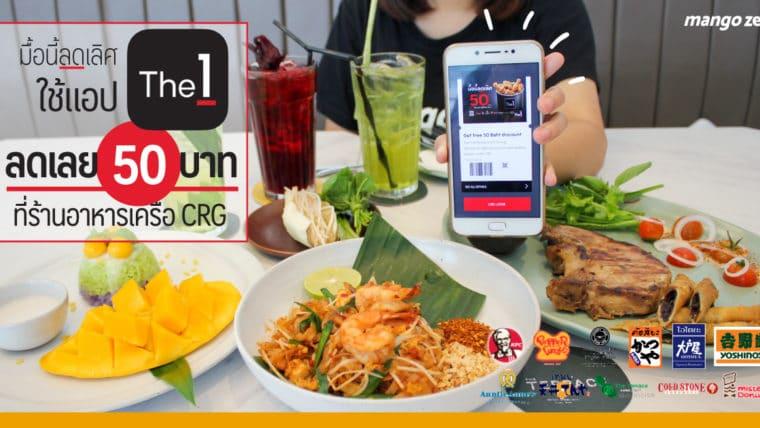 มื้อนี้ลดเลิศ ใช้แอป The 1 ลดเลย 50 บาท ที่ร้านอาหารเครือ CRG