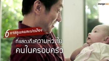 6 การดูแลและปกป้องที่แสดงถึงความห่วงใยของคนในครอบครัว
