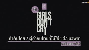 ถ้า BNK48 : GIRLS DON'T CRY กำกับโดย 7 ผู้กำกับไทยที่ไม่ใช่ 'เต๋อ นวพล' จะเป็นอย่างไร
