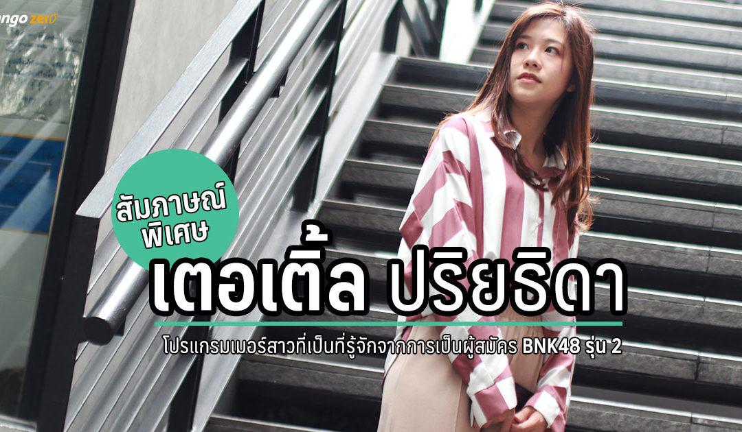 สัมภาษณ์พิเศษ 'เตอเติ้ล ปริยธิดา' โปรแกรมเมอร์สาวที่เป็นที่รู้จักจากการเป็นผู้สมัคร BNK48 รุ่น 2