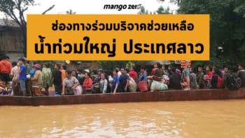 ช่องทางร่วมบริจาคช่วยเหลือ น้ำท่วมใหญ่ ประเทศลาว