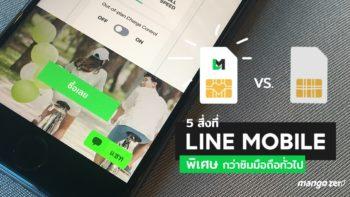5 สิ่งที่ LINE MOBILE พิเศษกว่าซิมมือถือทั่วไป เจ๋งแค่ไหน สมัครอย่างไร
