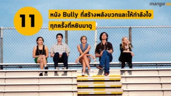 11 หนัง Bully ที่สร้างพลังบวกและให้กำลังใจทุกครั้งที่หยิบมาดู