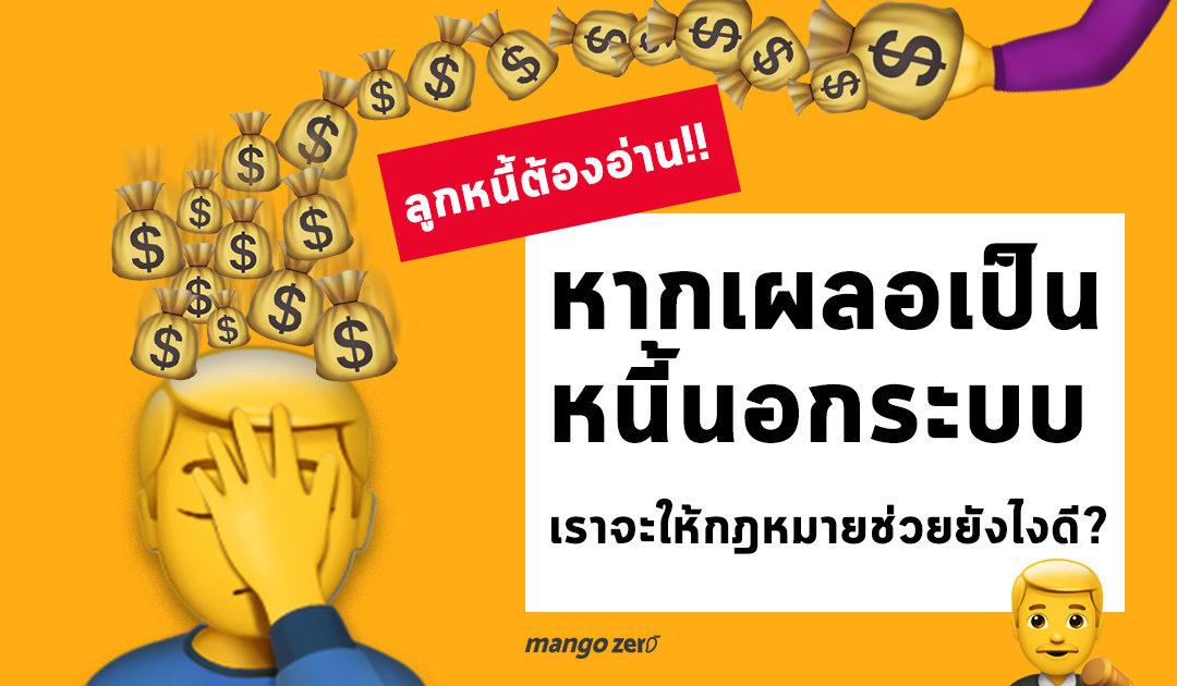ลูกหนี้ต้องอ่าน!! หากเผลอเป็นหนี้นอกระบบ เราจะให้กฎหมายช่วยยังไงดี?