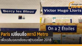 ปารีสเปลี่ยนชื่อสถานีรถไฟ Metro เพื่อเฉลิมฉลองชนะฟุตบอลโลก 2018