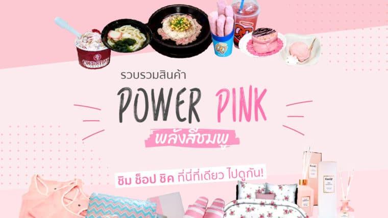 รวบรวมสินค้า แคมเปญ Power Pink พลังสีชมพู ชิม ช็อป ชิค มาแล้วที่นี่ที่เดียว ไปดูกัน!