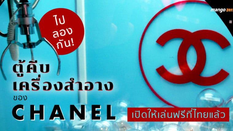 ไปลองกัน! ตู้คีบเครื่องสำอางของ CHANEL เปิดให้เล่นฟรีที่ไทยแล้ว